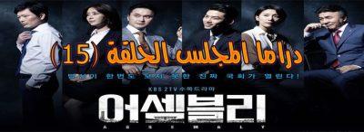 مسلسل المجلس الحلقة 15 Assembly Episode مترجم