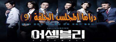 مسلسل المجلس الحلقة 9 Assembly Episode مترجم