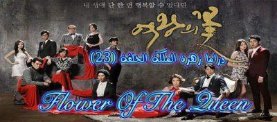 مسلسل زهرة الملكة الحلقة 23 Flower Of The Queen Episode مترجم