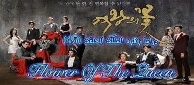 مسلسل زهرة الملكة الحلقة 45 Flower Of The Queen Episode مترجم