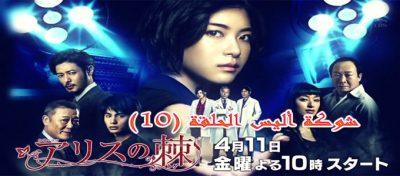 مسلسل | شوكة أليس – الحلقة (10) Alice No Toge – Episode | مترجم