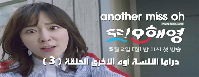 مسلسل Another Miss Oh Episode 3 الحلقة 3 الأنسة أوه الأخرى مترجم