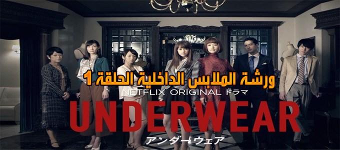 مسلسل Atelier Underwear Episode 1 الحلقة 1 ورشة الملابس الداخلية مترجم