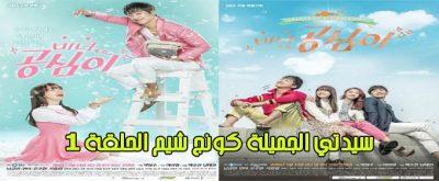 مسلسل Beautiful Gong Shim Episode 1 سيدتي الجميلة كونج شيم الحلقة 1 مترجم