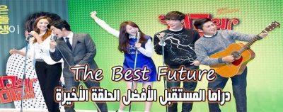 مسلسل Best Future Episode Final مستقبل أفضل الحلقة الأخيرة مترجم