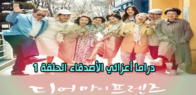 مسلسل Dear My Friends Episode 1 أصدقائي الأعزاء الحلقة 1 مترجم