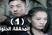 مسلسل Detective Sweet Episode 1 المحققة الحلوة الحلقة 1 مترجم