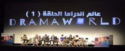 مسلسل Drama World Episode 1 عالم الدراما الحلقة 1 مترجم