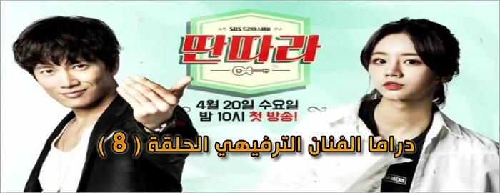 مسلسل Entertainer Episode 8 الحلقة 8 الفنان الترفيهي مترجم