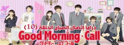 مسلسل Good Morning Call Episode 10 إتصال الصباح الحلقة 10 مترجم