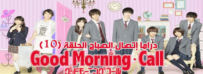 مسلسل Good Morning Call Episode 10 الحلقة 10 إتصال الصباح مترجمة
