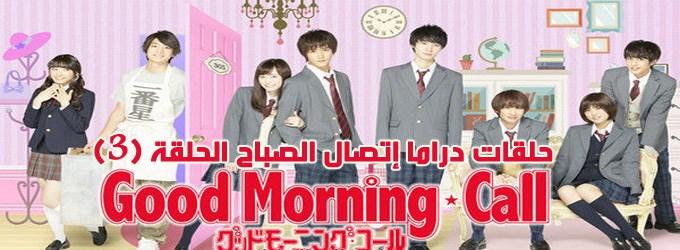 مسلسل Good Morning Call Episode 3 الحلقة 3 إتصال الصباح مترجمة