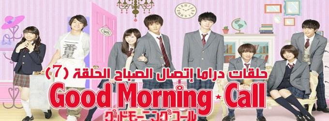 مسلسل Good Morning Call Episode 7 الحلقة 7 إتصال الصباح مترجمة