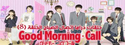 مسلسل Good Morning Call Episode 8 إتصال الصباح الحلقة 8 مترجم