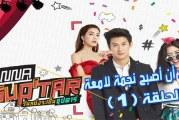 مسلسل I Wanna Be Superstar Episode 1 أريد أن أصبح نجمة لامعة الحلقة 1 مترجم