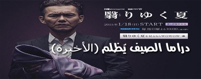 مسلسل Kageri Yuku Natsu Episode Final الحلقة الأخيرة الصيف يظلم مترجمة
