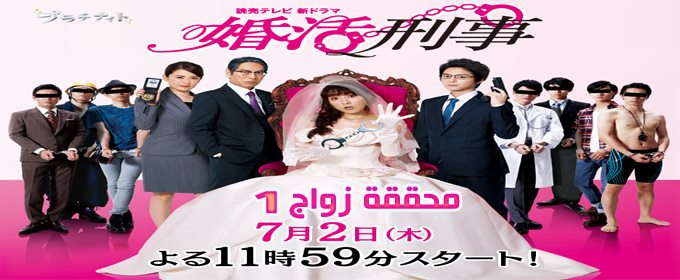 مسلسل Konkatsu Deka Episode 1 الحلقة 1 محققة زواج مترجم