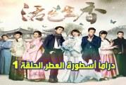 مسلسل Legend Of Fragrance Episode 1 أسطورة العطر الحلقة 1 مترجم