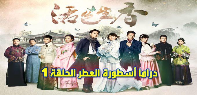 مسلسل Legend Of Fragrance Episode 1 الحلقة 1 أسطورة العطر مترجم