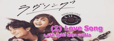 مسلسل Love Song Episode 2 أغنية الحب الحلقة 2 مترجم