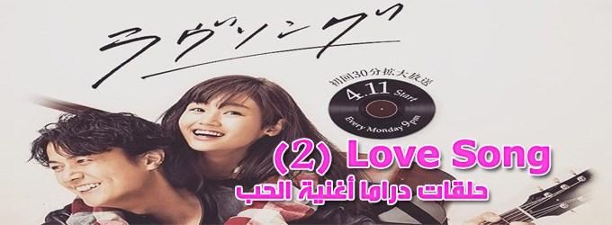مسلسل Love Song Episode 2 الحلقة 2 أغنية الحب مترجمة