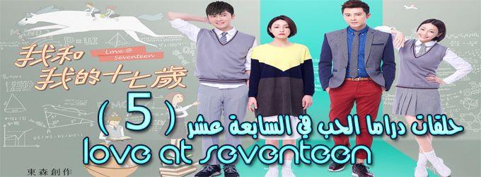 مسلسل Love at Seventeen Episode 5 الحلقة 5 الحب في السابعة عشر مترجمة