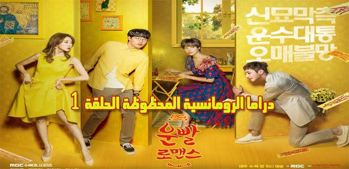مسلسل Lucky Romance Episode 1 الرومانسية المحظوظة الحلقة 1 مترجم