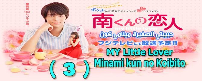 مسلسل Minami kun no Koibito My Little Lover Episode 3 الحلقة 3 حبيبتي الصغيرة مينامي كون مترجمة