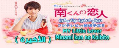 مسلسل Minami kun no Koibito My Little Lover Episode Final حبيبتي الصغيرة مينامي كون الحلقة الأخيرة مترجم