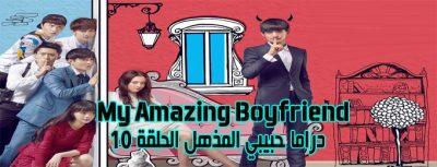 مسلسل My Amazing Boyfriend Episode 10 حبيبي المذهل الحلقة 10 مترجم