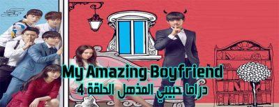 مسلسل My Amazing Boyfriend Episode 4 حبيبي المذهل الحلقة 4 مترجم