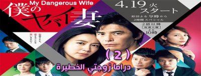 مسلسل My Dangerous Wife Episode 2 زوجتي الخطيرة الحلقة 2 مترجم