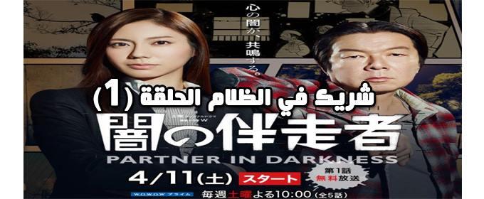 مسلسل Partner in Darkness Episode 1 شريك في الظلام الحلقة 1 مترجم