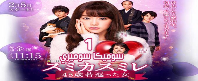 مسلسل Sumika Sumire Episode 1 سوميكا سوميري الحلقة 1 مترجم