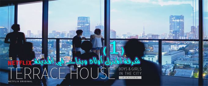 مسلسل Terrace House Episode 1 شرفة المنزل الحلقة 1 مترجم