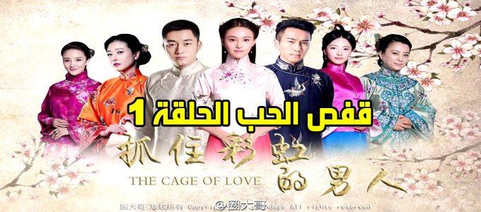 مسلسل The Cage Of Love Episode 1 الحلقة 1 قفص الحب مترجم