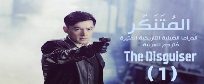 مسلسل The Disguiser Episode 1 المتنكر الحلقة 1 مترجم