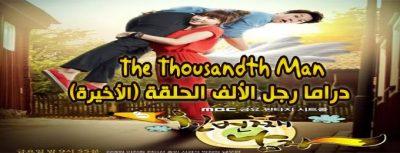 مسلسل The Thousandth Man Episode Final الرجل الألف الحلقة الأخيرة مترجم