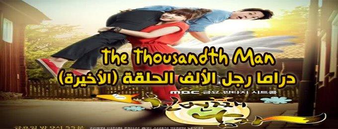 مسلسل The Thousandth Man Episode Final الحلقة الأخيرة الرجل الألف مترجمة
