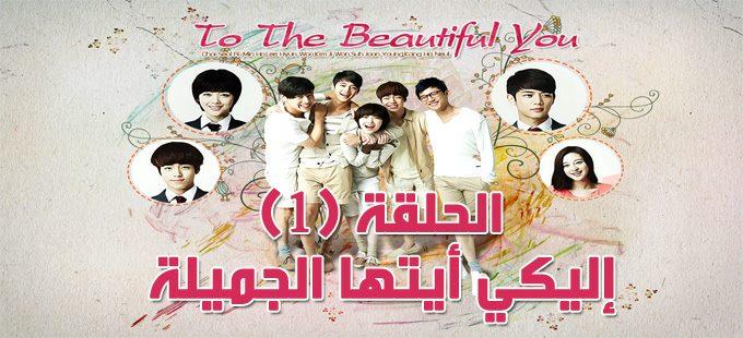 مسلسل To The Beautiful You Episode 1 إليك أيتها الجميلة الحلقة 1 مترجم