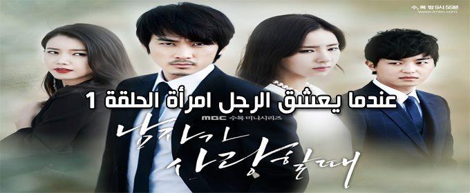 مسلسل When a Man Loves a Woman Episode 1 عندما يحب رجل إمرأة الحلقة 1 مترجم