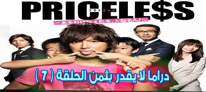 مسلسل priceless Episode 7 الحلقة 7 لا يقدر بثمن مترجمة