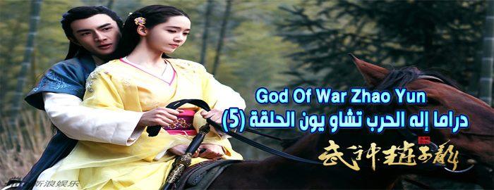 مسلسل God Of War Zhao Yun Episode 5 الحلقة 5 إله الحرب تشاو يون مترجم