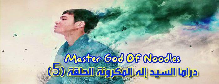 مسلسل Master God Of Noodles Episode 5 الحلقة 5 السيد إله المكرونة الغباء مترجم
