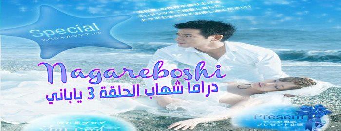 "«Nagareboshi» مسلسل ياباني ""الشهاب"" الحلقة (3) مترجمة مشاهدة اونلاين"