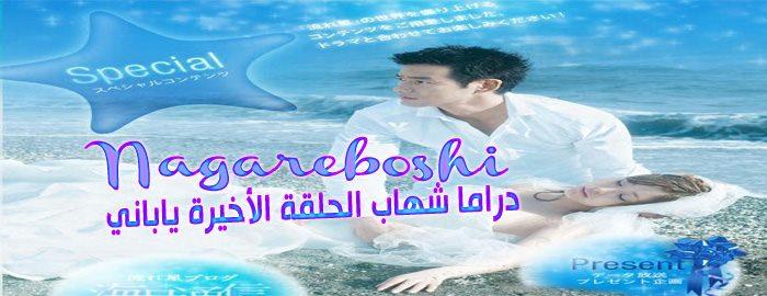 """«Nagareboshi» مسلسل ياباني """"الشهاب"""" الحلقة (الأخيرة) مترجمة مشاهدة اونلاين"""