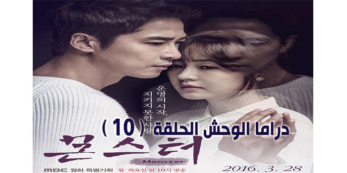 مسلسل «Monster» الكوري (الوحش) في الحلقة 10 مترجمة بالعربي