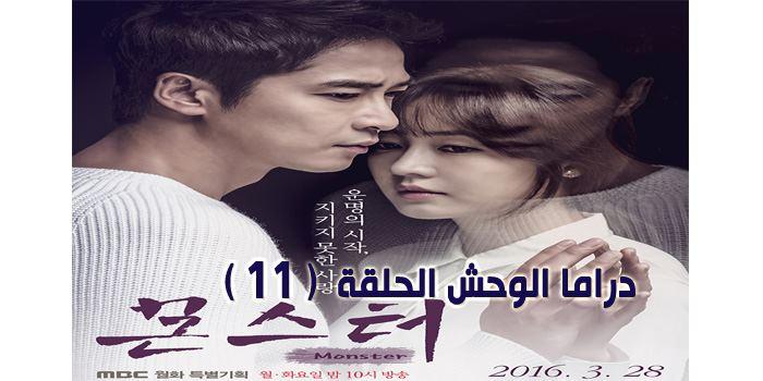 """«الوحش» مسلسل كوري """"Monster"""" الحلقة (11) مترجمة باللغة العربي"""