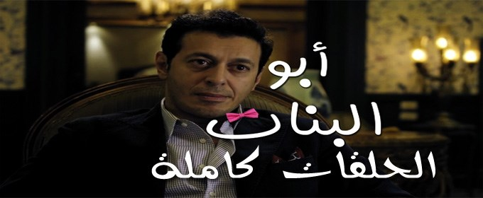 جميع حلقات مسلسل أبو البنات