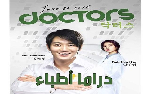 حلقات مسلسل أطباء Doctors Episodes